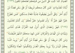 Takmičenje u učenju Kur'ana – 2