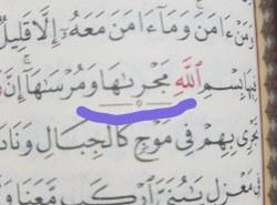Kako se čita riječ medžraha ili medžreha u suri Hud 41 ajet?
