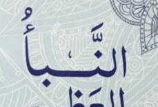 Kako se čitaju ove riječi i šta znače?