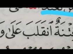 Kako se čita ovaj dio ajeta 11 u suri El Hadž?