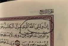 Kako se čita početak 197 ajeta sure Al-Araf?