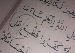 Kako se čita kada dođu dva ajna jedan do drugog?