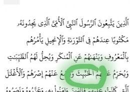 Kako se čita riječ u 157 ajetu sure El Araf?