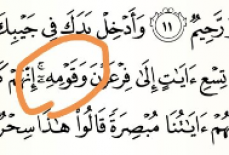 Kako se čita ova riječ u suri En-Neml 12 ajet?