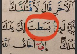 Kako se ispravno čita ovaj dio?