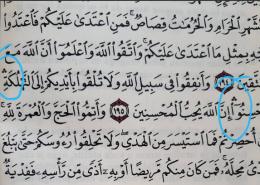 Šta znače ovo tri tačke iznad riječi u Kur