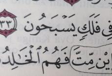 Kako se čita ovaj sukun na harfu JA u suri El-Enbija?