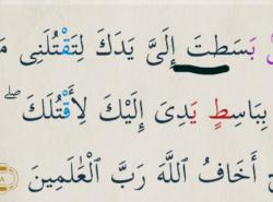 Kako se čita ova riječ u 28 ajetu sure El-Maida?