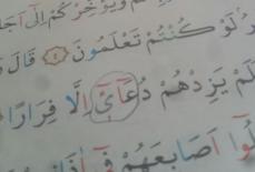 Kako se uči 6 ajet sure Nuh, ovaj dio sa dužinama?