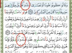 Kako se staje na 135 i 136 ajetu sure El-Bekare, sa dužinom ili bez?