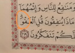 Kako se staje na ovoj riječi u suri El-Bekara, 219 ajet?